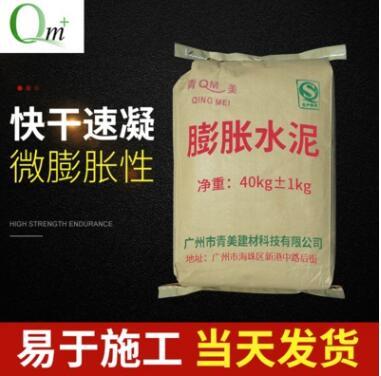 广州现货直发膨胀水泥 低碱度硫铝酸盐微膨胀水泥 42,5膨胀水泥