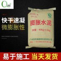 广州供应膨胀水泥 高强无收缩膨胀水泥低热微膨胀厂家现货
