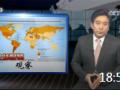 18:50 全球疫情观察:全球累计确诊突破3000万 多国强化疫情防控 (203播放)
