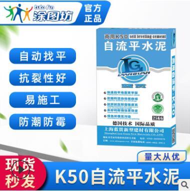 蓝贯K50商用自流平水泥 地面自动找平流平砂浆办公楼商场住宅25kg