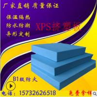 挤塑板B1 XPS挤塑板 外墙屋面防水高密度楼顶隔热保温挤塑聚苯板