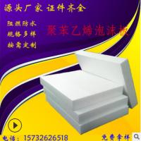 白色泡沫板模塑聚苯乙烯泡沫板 eps高密度外墙阻燃保温泡沫聚苯板