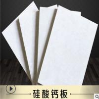 【厂家销售】防火硅酸钙板 2440*1220mm水泥板纤维板