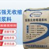 厂家供应水泥基灌浆料 C60通用型灌浆料价格