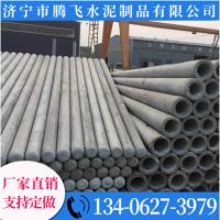 济宁腾飞公司12米水泥电线杆生产厂家,质量可靠