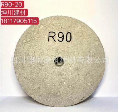 圆轮R90-20 水泥垫块 砂浆垫块 圆形 钢筋保护层直径180mm 18公分