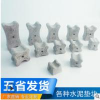 工程定制水泥垫块钢筋建筑混凝土支撑梅花形垫块