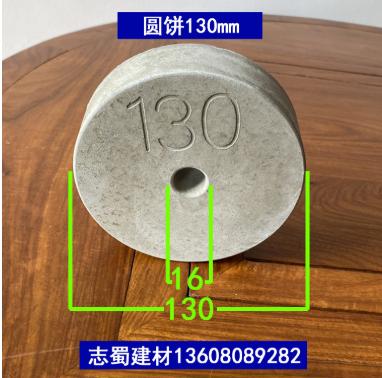 钢筋混凝土高强度保护层水泥垫块圆形垫块130mm