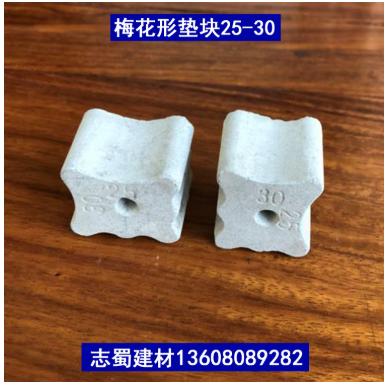 钢筋混凝土高强度保护层水泥垫块梅花垫块25*30mm