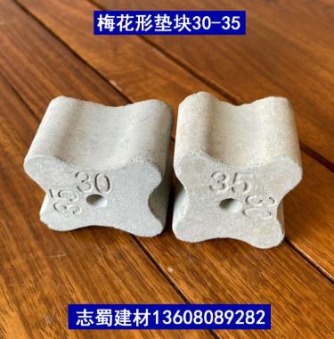 钢筋保护层垫块 混凝土垫块 水泥垫块梅花垫块30*35mm