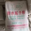 哈尔滨厂家直销防水腻子粉 外墙用真石漆腻子 耐水防裂不掉粉弹性