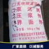 哈尔滨压浆料厂家直销压浆剂孔道注浆料高铁地铁施工专业供应商