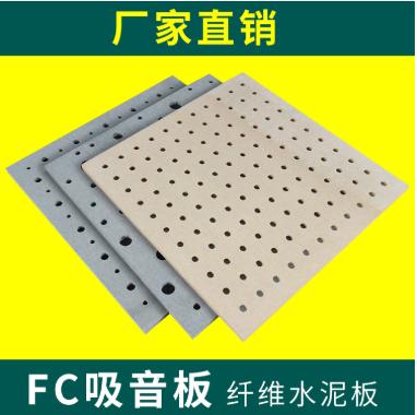 天戈 fc吸音板穿孔水泥板纤维水泥冲孔吸音板硅酸钙板