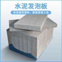 屋面复合发泡水泥板 密度水泥改性发泡板 外墙保温轻质隔墙板