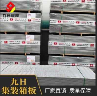 厂家直销集装箱板厢房水泥地板水泥板防火地板纤维水泥地板
