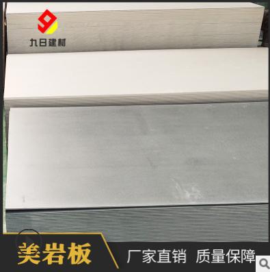 厂家直销清水混凝土拉丝水泥板美岩板防火防潮内外墙6-8mm雪岩板