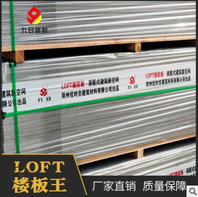 厂家直销 楼板王楼层板 纤维水泥楼板 钢结构楼板阁楼板