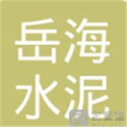 蓬莱岳海水泥有限公司