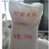 山东 耐酸胶泥 厂家水玻璃型耐酸水泥 耐酸碱 厂家直供 量大优惠