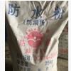建筑工程混凝土防水粉批发 水泥粉末状防水剂 防潮粉