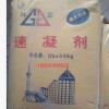 厂家专业生产速凝剂广州速凝剂佛山速凝剂深圳速凝剂