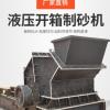 厂价直销液压开箱制砂机 移动河卵石破碎机制砂机 水泥块破碎机
