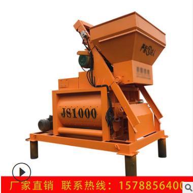 现货直销 强制式JS1000小型搅拌站 1000型强制式混凝土搅拌机