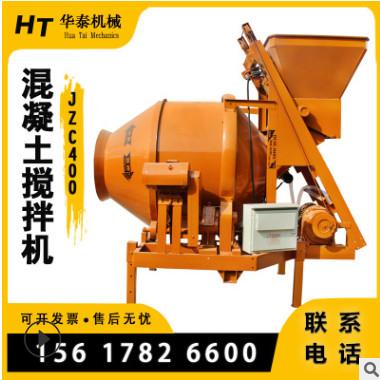 JZC400全爬搅拌机 建筑工地用全自动滚筒爬斗式混凝土搅拌机