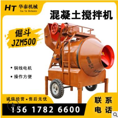 现货 移动式摩擦搅拌机 JZM500全自动滚筒搅拌机 混凝土搅拌机