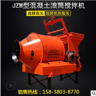 厂家强制水泥砖砂石搅拌机水泥拌和设备JZM350型混凝土搅拌机