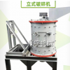 小型复合式制砂机 山东数控立式复合式破碎机 砂岩复合式破碎机