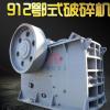 矿石石料矿山工程用912鄂式破碎机电动粗碎机生产线破碎机
