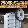 750鄂式破碎机 矿石石料矿山工程用生产线破碎机结构简单维修方便