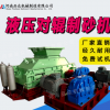 厂家定制液压对辊制砂机 大型对辊破碎机 齿辊式双辊破碎机对辊破