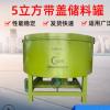 厂家批发工地适用5方立式平口搅拌储料机 混凝土砂浆水泥储料罐