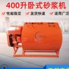 厂家直供小型侧翻斗式混凝土搅拌机水泥砂浆灰浆多功能卧式搅拌机