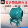 厂家直供简易型砂浆水泥搅拌机JZC180 250小滚筒拖轮混凝土搅拌机