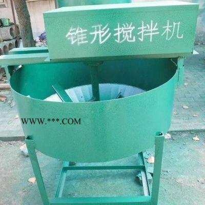 天艺模具混001  凝土搅拌机械       天艺模具锥型水泥搅拌机2