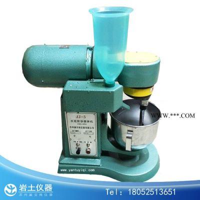 JBJ-5型水泥胶砂搅拌机 水泥搅拌机