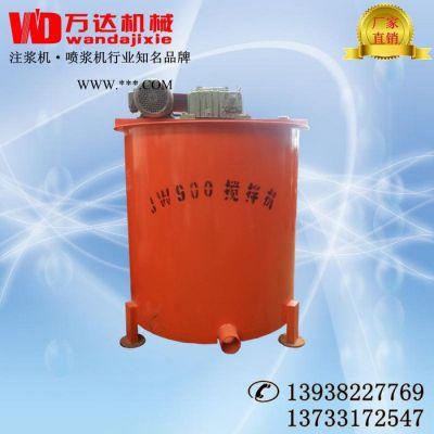 万达机械 搅拌机 水泥搅拌机 砂浆搅拌机 快速搅拌桶 高速制浆机