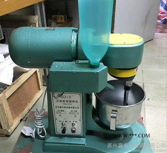 胶砂搅拌机 水泥砂浆搅拌机 水泥搅拌机 JBJ-5型