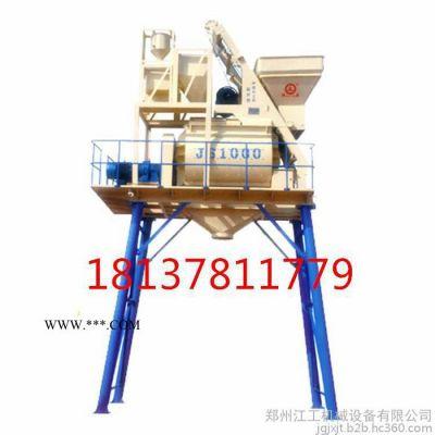 民用建筑混凝土搅拌机 水泥搅拌机 液压爬梯式搅拌机 价格合理