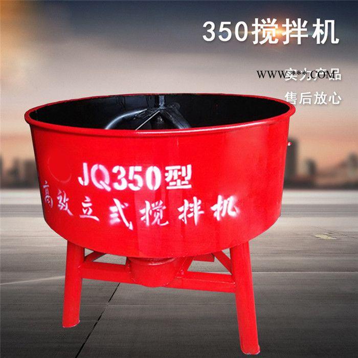 JQ350砂浆搅拌机 立式工程圆桶式350型水泥搅拌机 电动搅拌机
