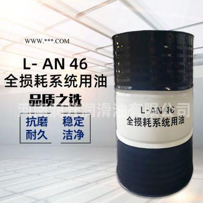 昆仑L-AN32号46号68号100号150号全损耗系统用油 昆仑机械油170kg/200升昆仑润滑油