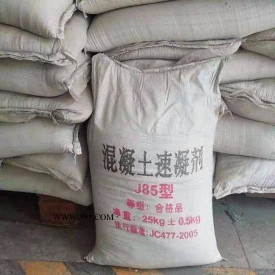 双能化学 速凝剂 混凝土添加剂固体速凝剂 水泥砂浆快干速凝剂混凝土速凝剂
