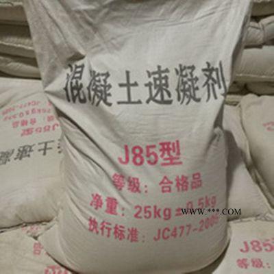 菏泽现货 水泥速凝剂 建筑砼外加混凝土速凝剂 现货量大价优 保证质量