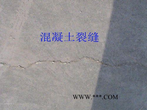 昊翔 裂缝修补料,混凝土裂缝修补料,水泥基裂缝修补料