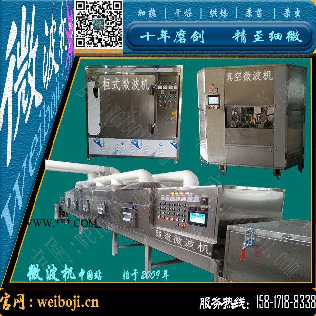 石墨粉烘干设备 三元材料烘干设备 微波烘干设备