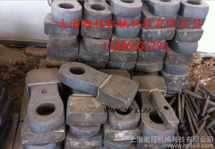 上海徽程机械锤式破碎机锤头及其配件