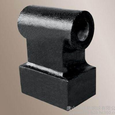 建新 高锰钢、中合金、 锤头